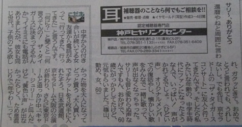 1220神戸夕刊.jpg