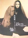 94年トークショー.JPG