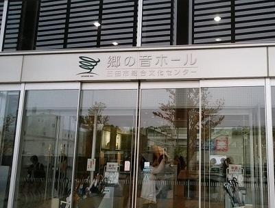 三田3.jpg