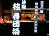 harudanji 011.jpg